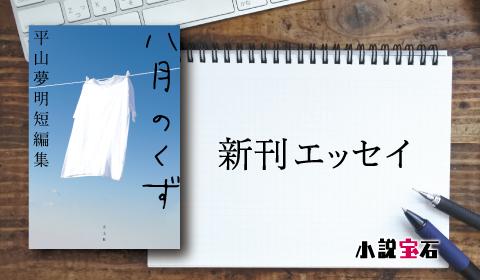 平山夢明『八月のくず』著者新刊エッセイ
