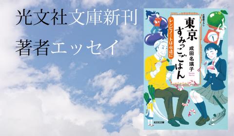 成田名璃子『東京すみっこごはん レシピノートは永遠に』エッセイ
