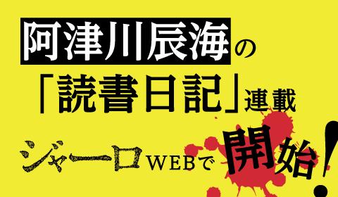 注目作家・阿津川辰海氏がジャーロHPで読書日記を開始!