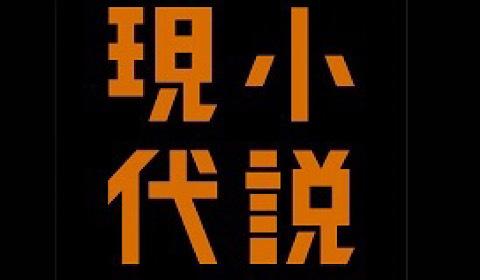 ついに発表!新人賞の1次通過作品210編!