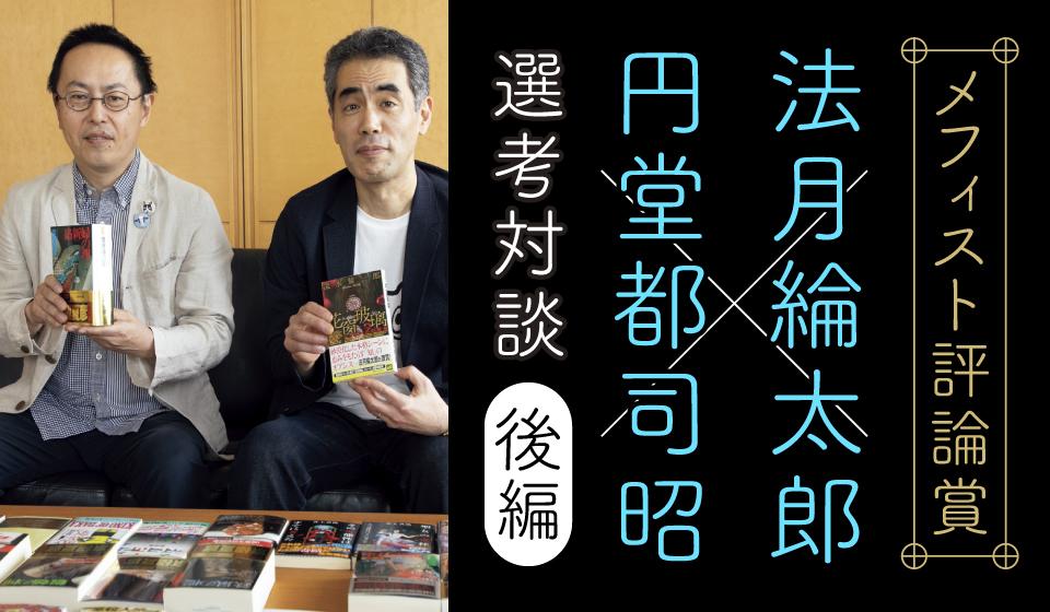 ハイレベルな応募作あいつぎ、法月賞と円堂賞が急遽決定!