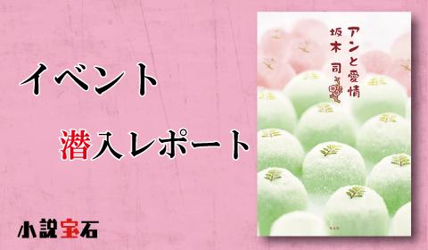 大崎梢――〈和菓子のアン〉イベント潜入レポート