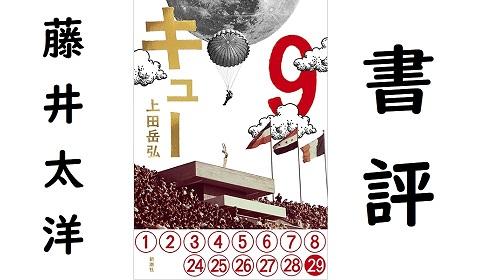 芥川賞作家が投げかける幻視の未来図