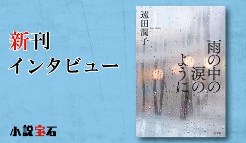 遠田潤子が『雨の中の涙のように』のラストを正解と言い切る訳は