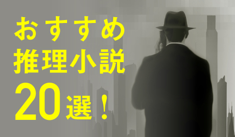 館もの、イヤミス、日常の謎、異能の名探偵…名作20選!