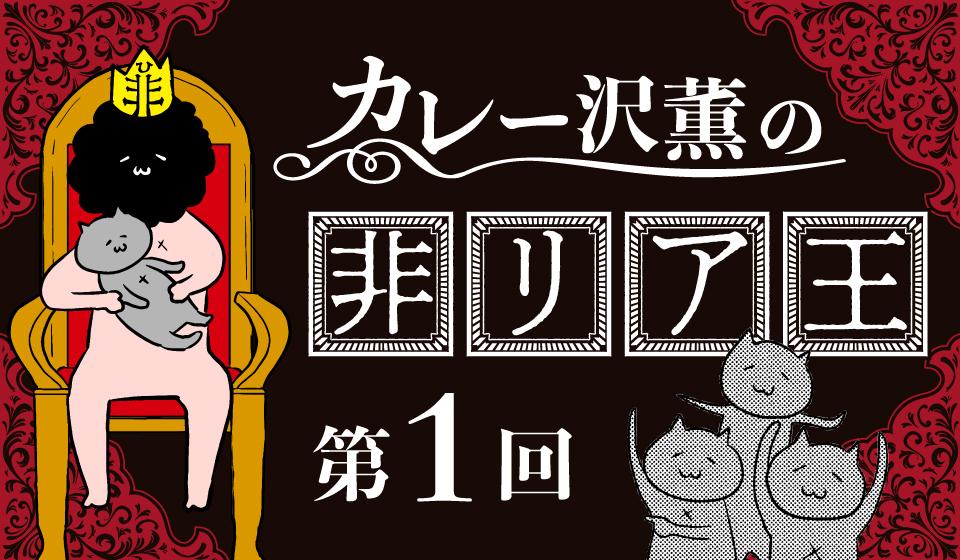 劇場型エッセイ 第1回「非リア王に俺はなる!」
