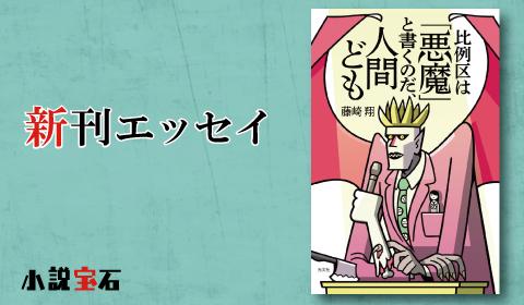 藤崎翔『比例区は「悪魔」と書くのだ、人間ども』新刊エッセイ