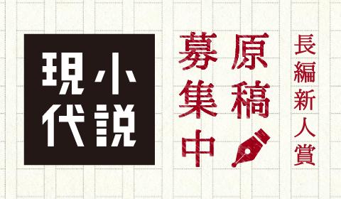 【新人賞】第15回小説現代長編新人賞、第3次選考通過作発表
