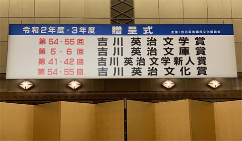 加藤シゲアキ、武田綾乃が受賞 吉川英治文学新人賞贈呈式