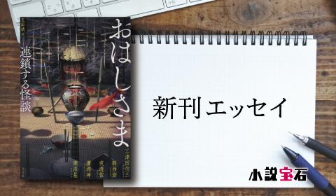 玉田誠(翻訳)『おはしさま』著者新刊エッセイ