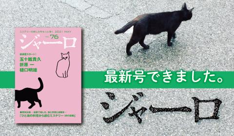 5/28発売!「ジャーロ」最新号では3つの新連載がスタート!