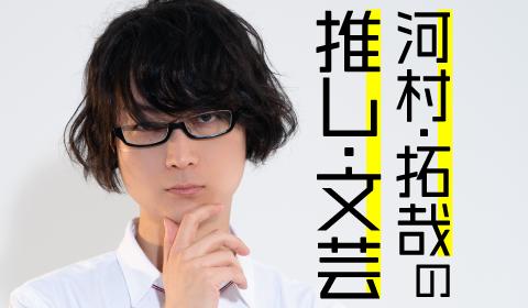 QuizKnock河村さんが「歴史」×「経済」な名作小説をご紹介!