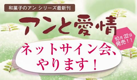 坂木司・最新刊『アンと愛情』ネットサイン会やります!