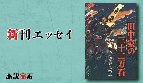 岩井三四二『田中家の三十二万石』著者新刊エッセイ