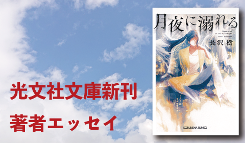 長沢樹『月夜に溺れる』新刊著者エッセイ