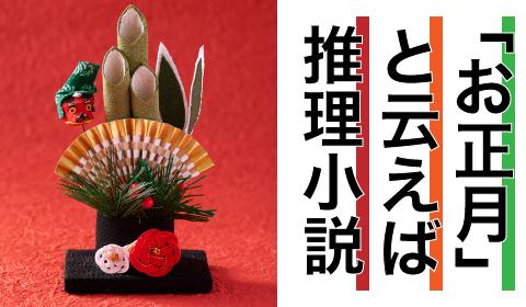 【お正月はミステリー】お正月を舞台にした名作推理小説10選!
