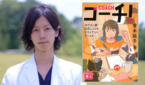 気鋭の精神科医・藤野智哉さんが「はげまし屋」小説を読んで。