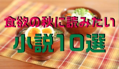 食欲の秋に読みたい!「おいしい小説」10選