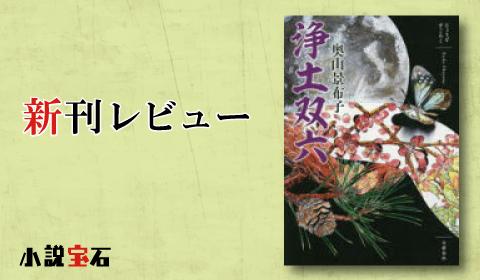 新刊レビュー『浄土双六』奥山景布子