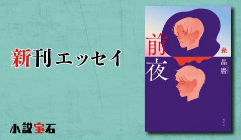 『前夜』著者新刊エッセイ