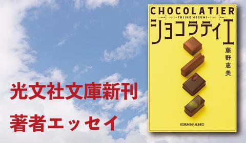 藤野恵美『ショコラティエ』新刊著者エッセイ