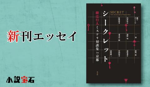 『シークレット 綾辻行人ミステリ対談集in京都』対談構成者のエッセイ