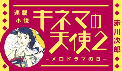 【赤川次郎ミステリ連載更新】映画撮影が進むなか事件発生!