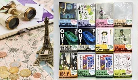 ノーベル文学賞発表は10月7日! 世界で注目の日本の小説は?