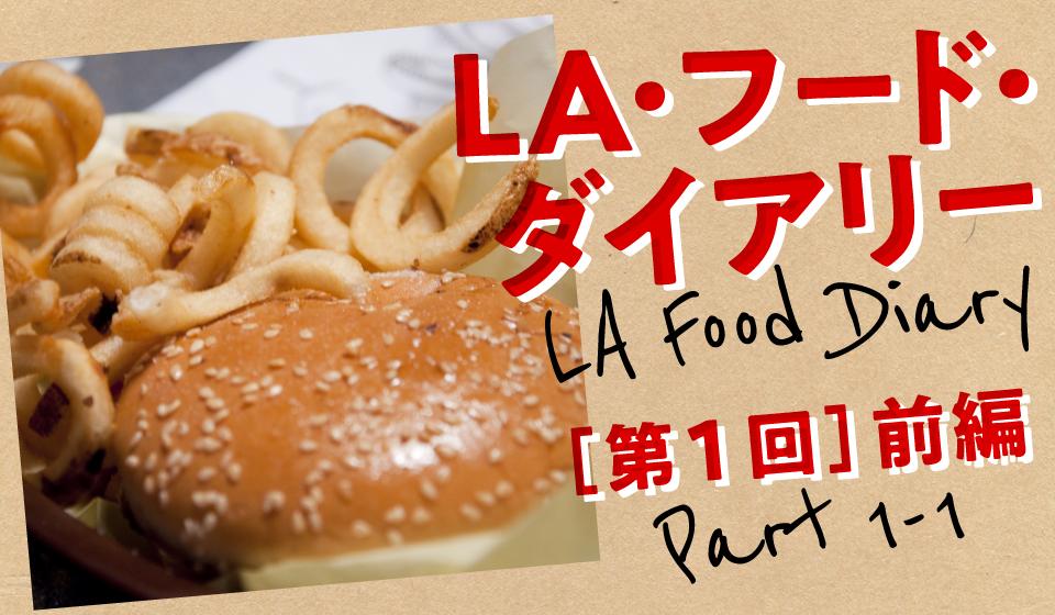 一家全員渡米中。LAの食文化に体当たり