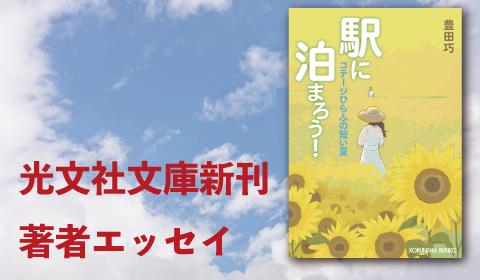 豊田巧『駅に泊まろう! コテージひらふの短い夏』著者エッセイ