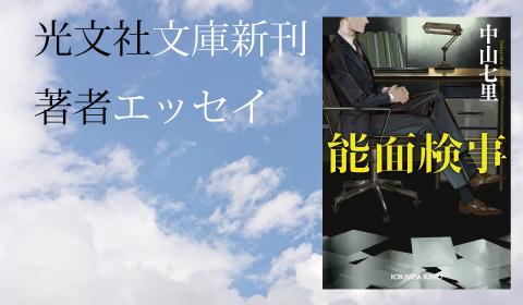 中山七里『能面検事』新刊著者エッセイ