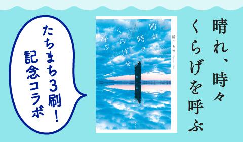 全国くらげ推し水族館を紹介!『晴れ、時々くらげを呼ぶ』3刷記念
