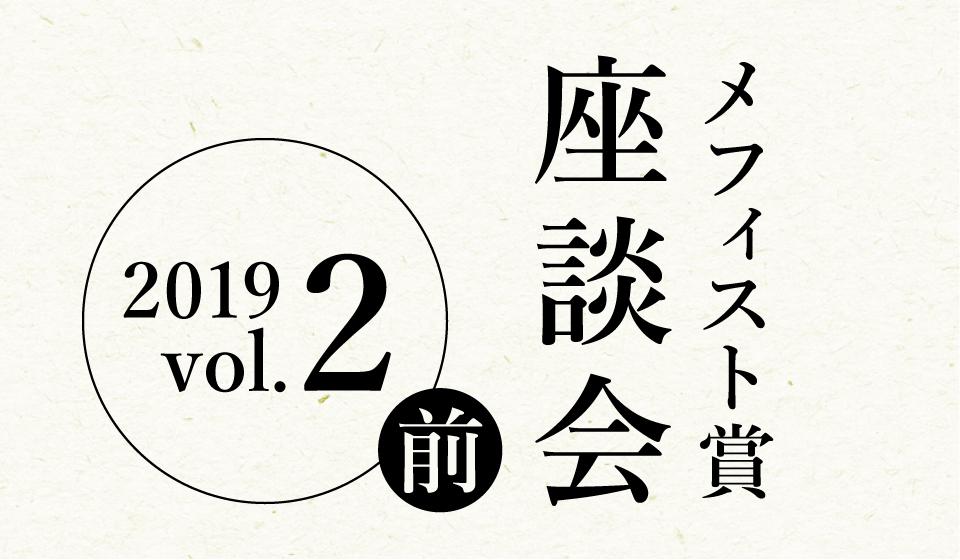 令和初の座談会にレジェンド編集参戦!!
