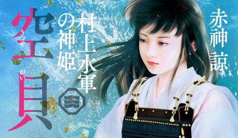 〈強い女と賢い男〉の恋の駆け引きも楽しめる歴史小説!