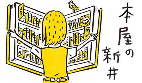 必要としている人に、本を渡すのが本屋だとしたら