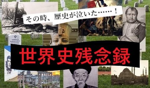 日本もヤバくね? 経済政策でしくじった国の末路を見ておく。