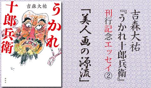 『うかれ十郎兵衛』刊行記念エッセイ②少女漫画のルーツを辿ると…