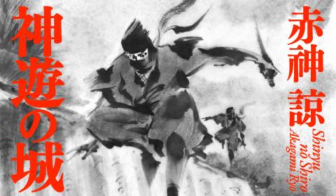 ちゃらんぽらん忍者VS.折り目正しい武士!