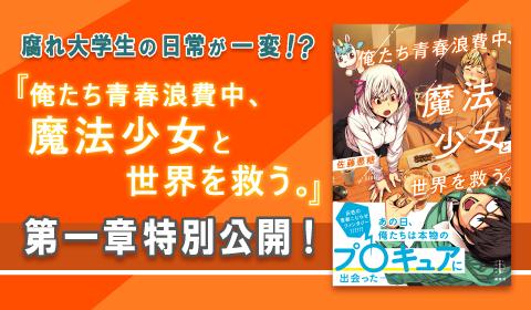 〈試し読み〉魔法少女とボンクラ大学生の異常な青春コメディ!