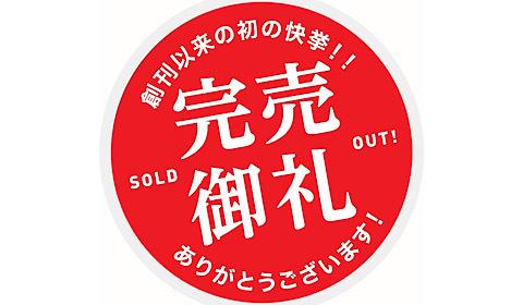 創刊60周年にして史上初! 小説現代9月号完売!