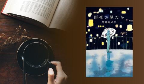 忙しい人のための3分で読める『雨夜の星たち』書評