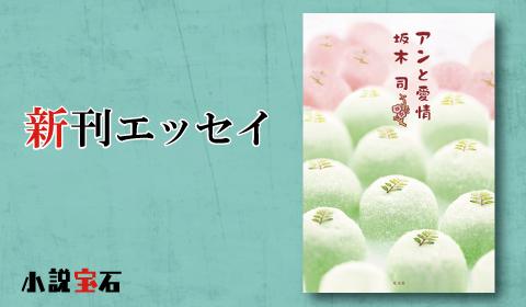 坂木司『アンと愛情』著者新刊エッセイ