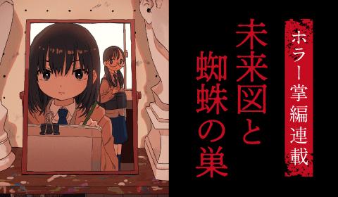 【小説】課題は、私達の未来予想図を絵にすること。