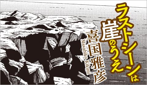 【漫画】サスペンス劇場でおなじみ「崖のうえ」の物語!