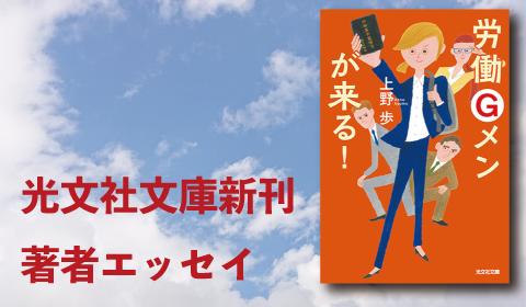 上野歩『労働Gメンが来る!』新刊著者エッセイ