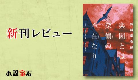 新刊レビュー『楽園とは探偵の不在なり』斜線堂有紀