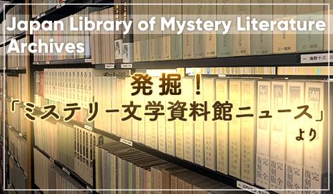 なぜ、資料館は「江戸川乱歩」を2002年に展示した?