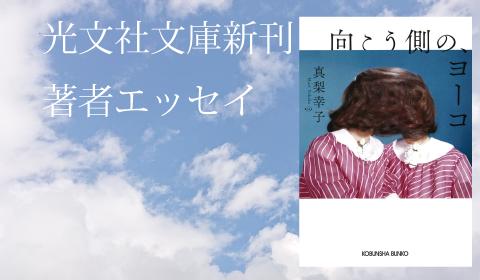 真梨幸子『向こう側の、ヨーコ』新刊著者エッセイ