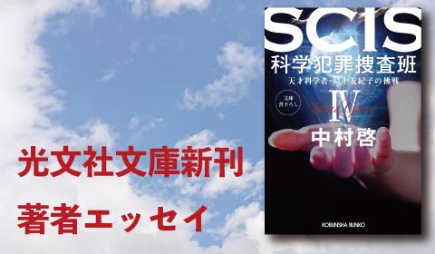 中村啓『SCIS 科学犯罪捜査班Ⅳ 天才科学者・最上友紀子の挑戦』