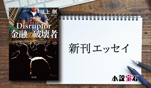 江上剛『Disruptor 金融の破壊者』著者新刊エッセイ